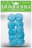 Помпоны плюшевые (10 шт.; 50 мм; голубые)