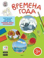 Времена года. Творческие задания для детей: рисунок, лепка, аппликация. Для детей 3-4 лет
