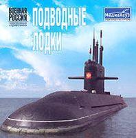 Военная Россия. Подводные лодки