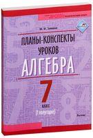 Планы-конспекты уроков. Алгебра. 7 класс (I полугодие)