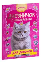 Дневничок с наклейками для девочки