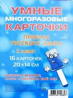 Правила русского языка. 1 класс