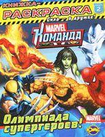 Команда. Выпуск 2. Олимпиада супергероев