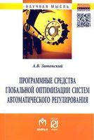 Программные средства глобальной оптимизации систем автоматического регулирования