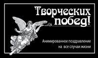 "Книга-открытка ""Творческих побед!"""