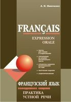 Francais. Communication quotidienne. Expression orale (+ CD)