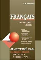 Francais. Communication quotidienne. Expression orale