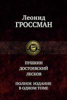 Пушкин. Достоевский. Лесков. Полное издание в одном томе