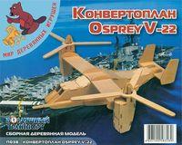 """Сборная деревянная модель """"Конвертоплан"""""""