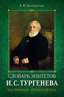 Словарь эпитетов И. С. Тургенева