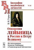 Отношения Лейбница к России и Петру Великому