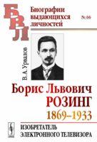 Борис Львович Розинг. 1869-1933. Изобретатель электронного телевизора (м)