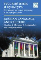 Русский язык и культура. Изучение, методы, подходы и интерпретации