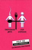 Смертельная диета. Stop анорексия