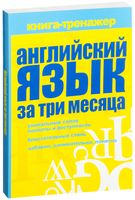 Английский язык за три месяца. Книга-тренажер