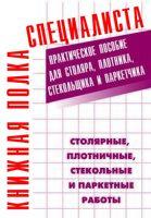 Книжная полка специалиста. Практическое пособие для столяра, плотника, стекольщика и паркетчика