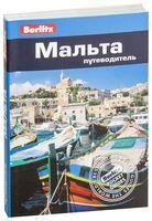 Мальта. Путеводитель