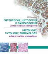Histology, Cytology, Embryology. Atlas of practice preparation