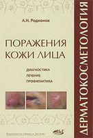 Дерматокосметология. Поражения кожи лица и слизистых. Диагностика, лечение и профилактика