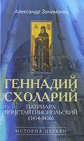 Геннадий Схоларий, патриарх Константинопольский (1454-1456)