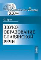 Звукообразование славянской речи