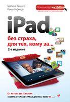 iPad без страха, для тех, кому за...