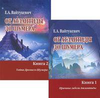 От Атлантиды до Шумера (в 2-х книгах)