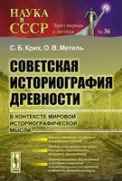 Советская историография древности в контексте мировой историографической мысли
