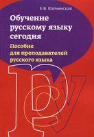 Обучение русскому языку сегодня. Пособие для преподавателей русского языка
