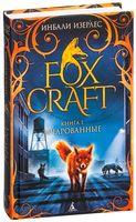 Foxcraft. Зачарованные