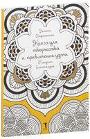 Книга для творчества и привлечения удачи. Мандалы. Благополучие