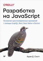 Разработка на JavaScript. Построение кроссплатформенных приложений с помощью GraphQL, React