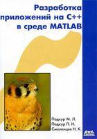 Разработка приложений на С++ в среде Matlab (+ CD)