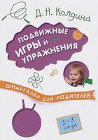 Подвижные игры и упражнения с детьми 1-3 лет. Шпаргалка для родителей