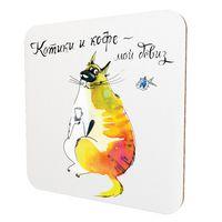 """Подставка для чашки """"Кофе и котики - мой девиз"""""""