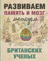 Развиваем память и мозг методом британских ученых