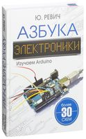 Азбука электроники. Изучаем Arduino