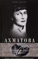 Анна Ахматова. Юные годы царскосельской музы