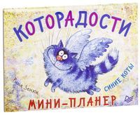 Синие коты. Мини-планер Которадости (А6)