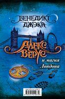 Алекс Верус и магия Лондона (комплект из 3-х книг)