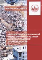 Эколого-геологические условия России. В 3-х томах. Том 2