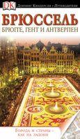 Брюссель, Брюгге, Гент и Антверпен. Иллюстрированный путеводитель