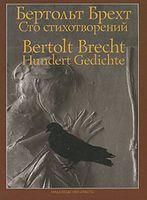 Бертольт Брехт. Сто стихотворений