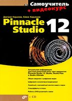 Самоучитель Pinnacle Studio 12 (+ CD)