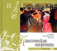 Великие композиторы. Том 18. Классическая оперетта. Летучая мышь (+ CD)