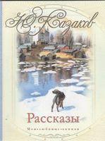 Ю. Казаков. Рассказы