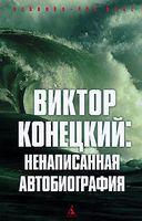 Виктор Конецкий: Ненаписанная автобиография