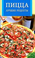 Пицца. Лучшие рецепты