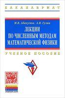 Лекции по численным методам математической физики