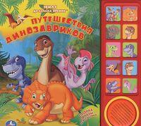 Путешествия динозавриков. Книжка-игрушка